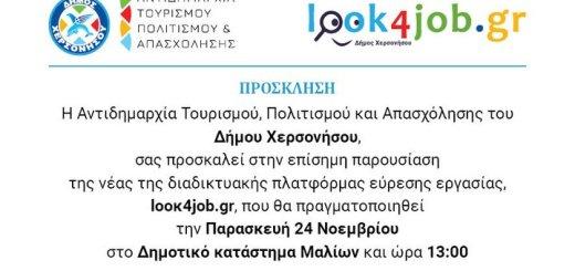 www.look4job.gr, παρουσίαση διαδικτυακής πλατφόρμας για την απασχόληση
