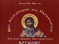 Ο Αγιος Αρτέμιος