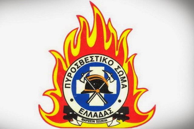 πυροσβεστικό σώμα Ελλάδας