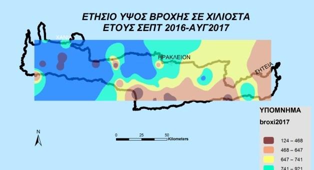 Βροχοπτώσεις υδρολογικού έτους Σεπτεμβρίου 2016 - Αύγουστου 2017