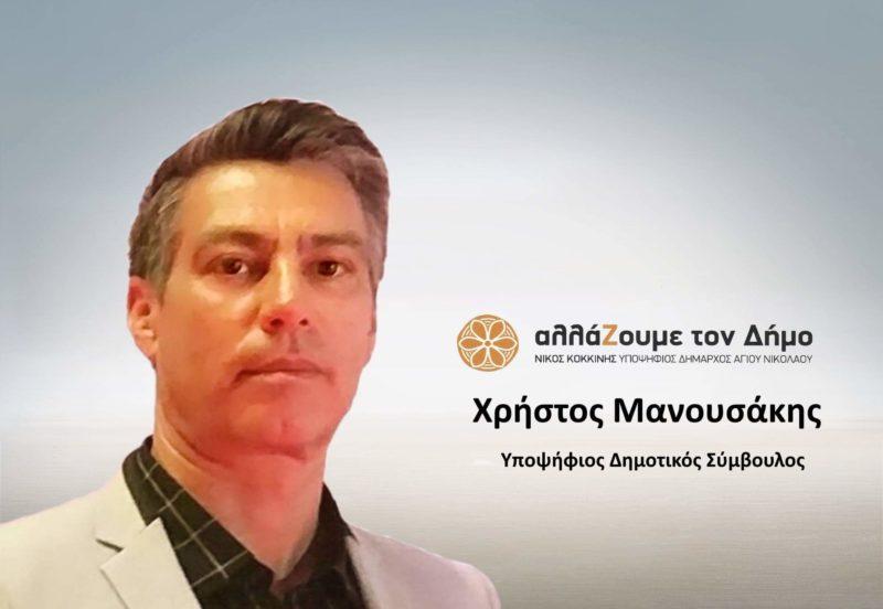 Χρήστος Μανουσάκης, αλλάΖουμε τον Δήμο