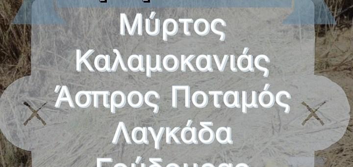 Έργο καθαρισμού ρεμάτων σε Ιεράπετρα και Σητεία από την Περιφέρεια Κρήτης