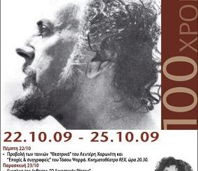 Γιάννης Ρίτσος, τριήμερο λόγου και τέχνης 2009