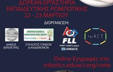 ρομποτική για όλους