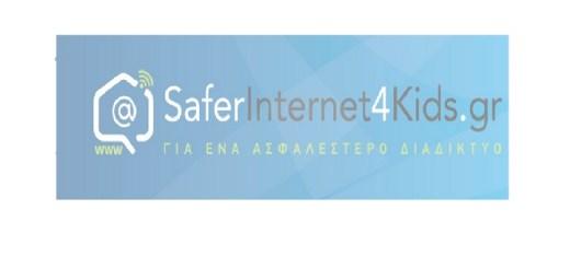 επικίνδυνα διαδικτυακά παιχνίδια, κέντρο ασφαλούς διαδικτύου