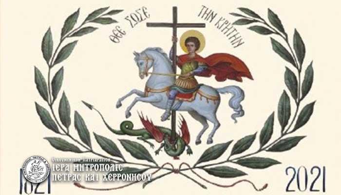 """Με την τελετή επάρσεως επετειακών σημαιών στο μνημείο του Αγίου Γεωργίου του """"Καταματωμένου"""" ανοίγει ο κύκλος των εκδηλώσεων της Ιεράς Μητροπόλεως για τα 200 χρόνια από την έναρξη της Ελληνικής Επανάστασης"""