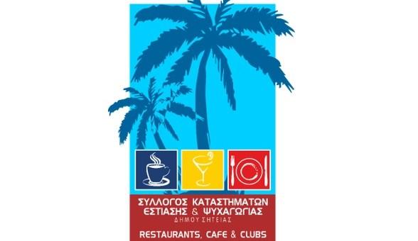 Σύλλογος Εστίασης Σητείας, για καρναβαλικές εκδηλώσεις