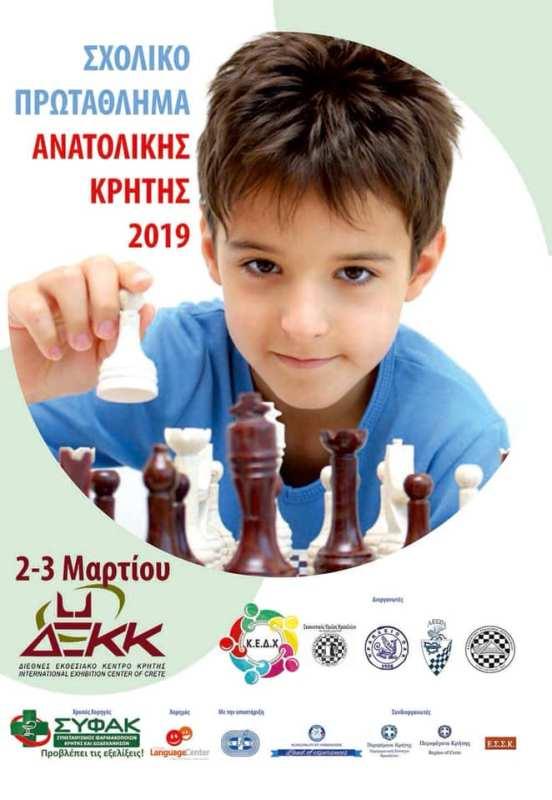 Σχολικό Πρωτάθλημα Ανατολικής Κρήτης