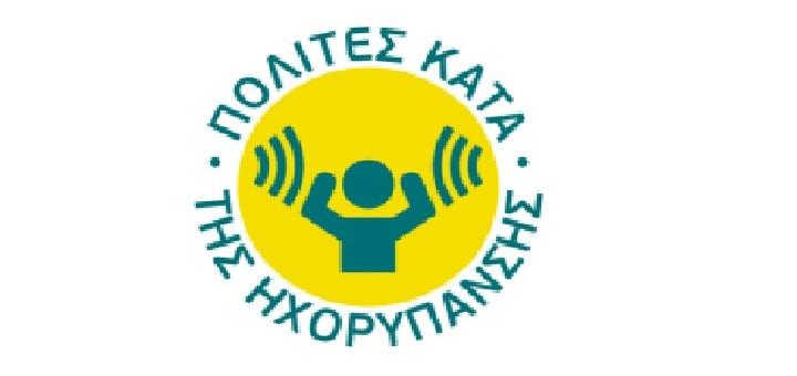Πολίτες κατά της Ηχορύπανσης Σύλλογος για την Ποιότητα Ζωής στο Ηράκλειο