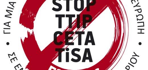 Η εμπορική πολιτική της Ευρωπαϊκής Ένωσης πρέπει να εκδημοκρατιστεί