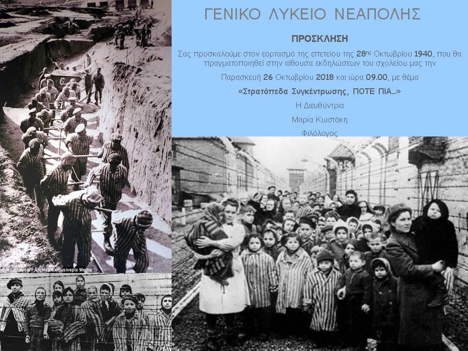Στρατόπεδα συγκέντρωσης, ποτέ πια