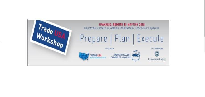 TradeUSA, σεμινάριο την Πέμπτη 15 Μαρτίου 2018