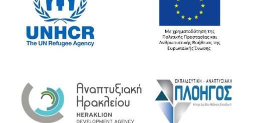 πρόγραμμα Στέγασης Αιτούντων Άσυλο στην Κρήτη-ESTIA, πρόσληψη προσωπικού στη Σητεία