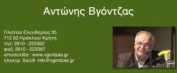 ο Αντώνης Βγόντζας