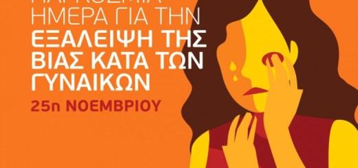 Παγκόσμια Ημέρα Εξάλειψης της βίας κατά των γυναικών