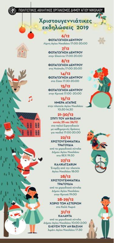 Χριστουγεννιάτικες εκδηλώσεις στον δήμο Αγίου Νικολάου