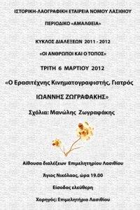αφίσα για Ζωγραφάκη