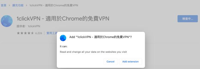 1clickVPN - 適用於Chrome的免費VPN