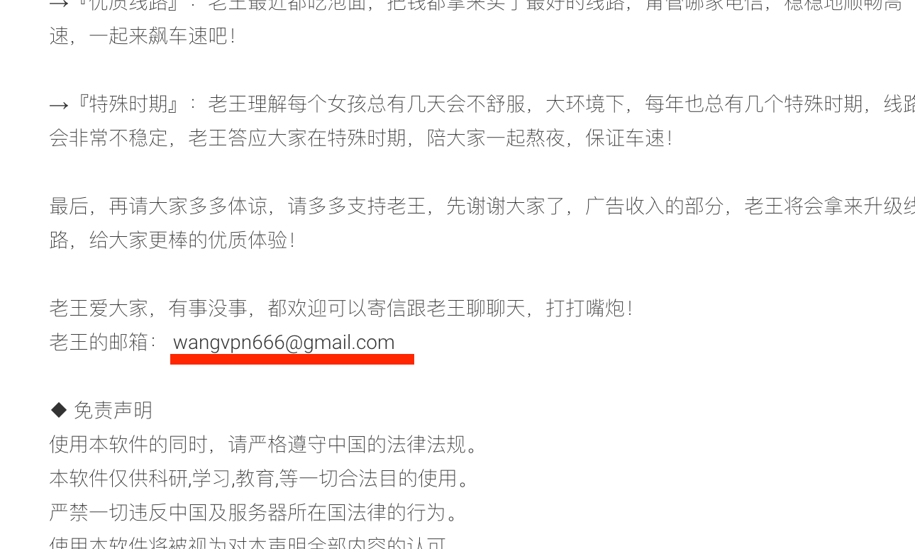 Google Play 老王 VPN作者邮箱 2020-05-05 at 11.10.08