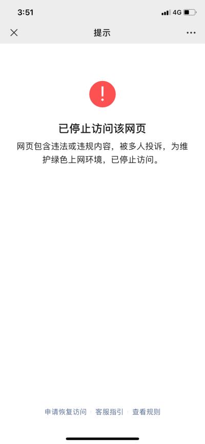 微信中打开美国商务部网站被屏蔽