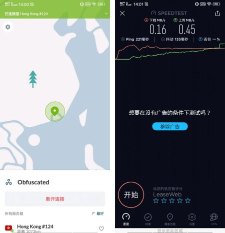 NordVPN 安卓手机 中国VPN翻墙 混淆服务器-自动连接-Hong Kong #124节点-20190523