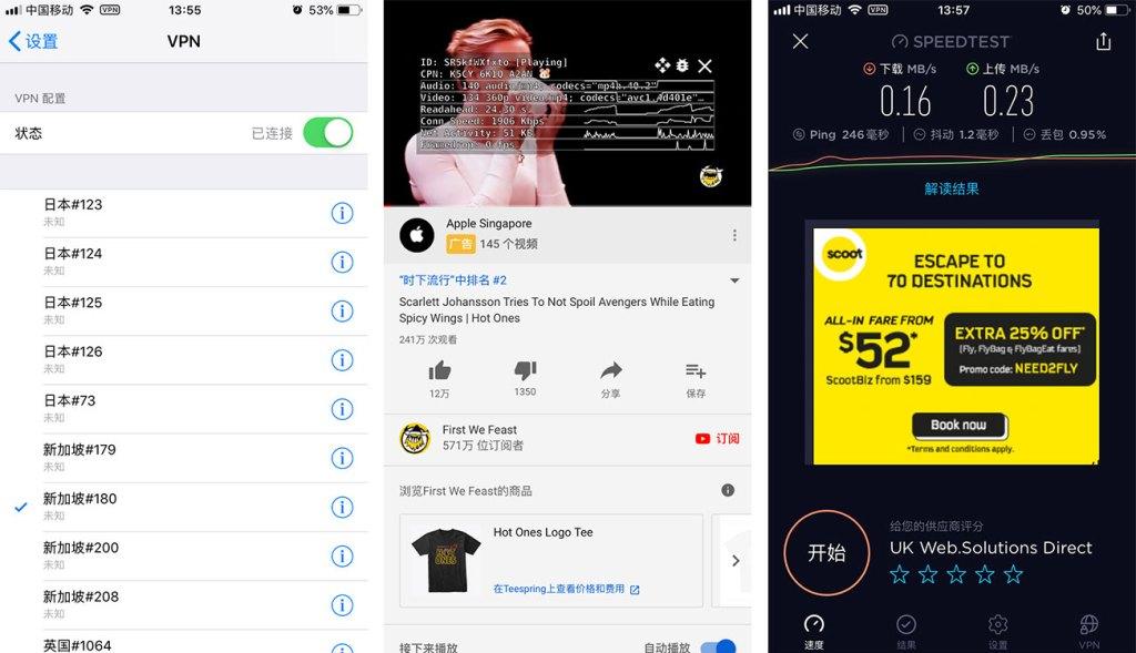 NordVPN 新加坡#180 iPhone 手动连接