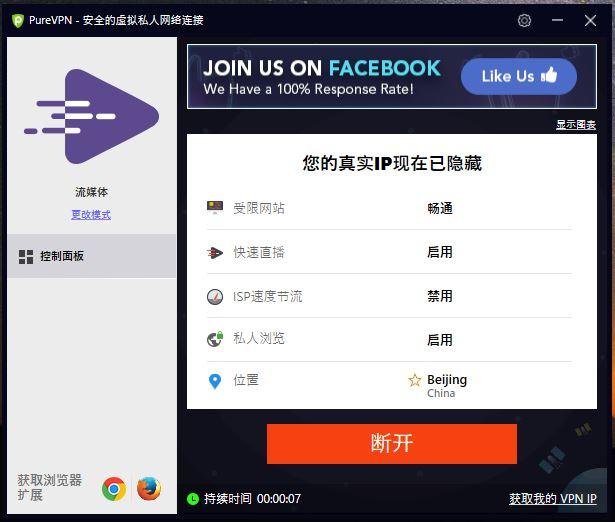 PureVPN中国服务器连接成功截图-翻墙回国