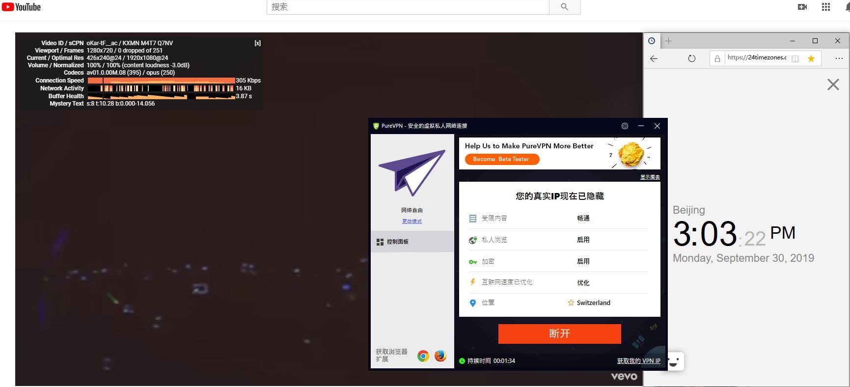PureVPN Windows Switaerland 服务器 中国VPN翻墙 科学上网 YouTube测速-20190930