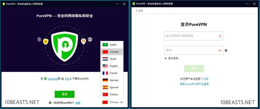 PureVPN-Windows 中文 登录界面