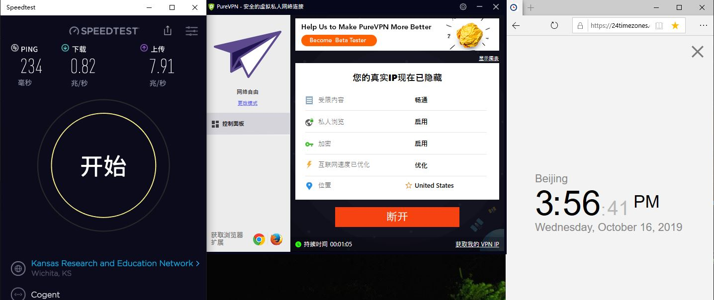PureVPN Windows10 United States 中国VPN翻墙 科学上网 Speedtest测速-20191016