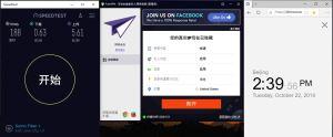 PureVPN Wnidows United States 中国VPN翻墙 科学上网 Speedtest测试-20191022