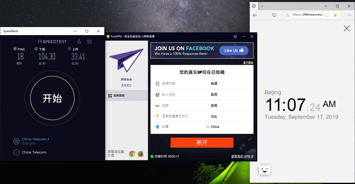 PureVPN windows China 翻墙回国-20190917
