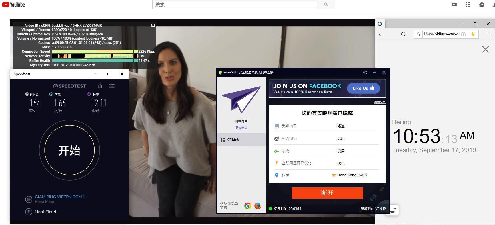 PureVPN windows Hong Kong 中国VPN翻墙 科学上网 YouTube连接速度测试-20190917