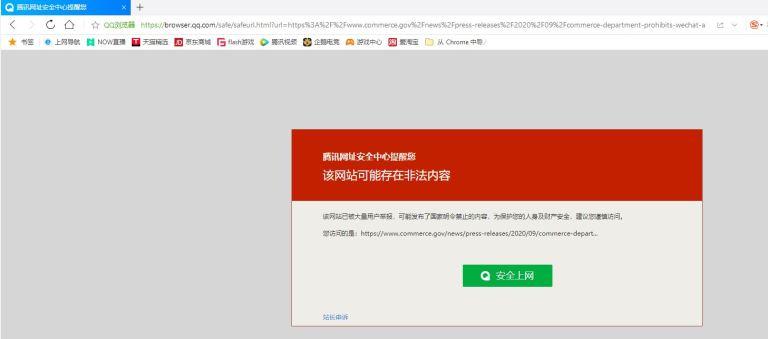 QQ浏览器屏蔽美国商务部网站