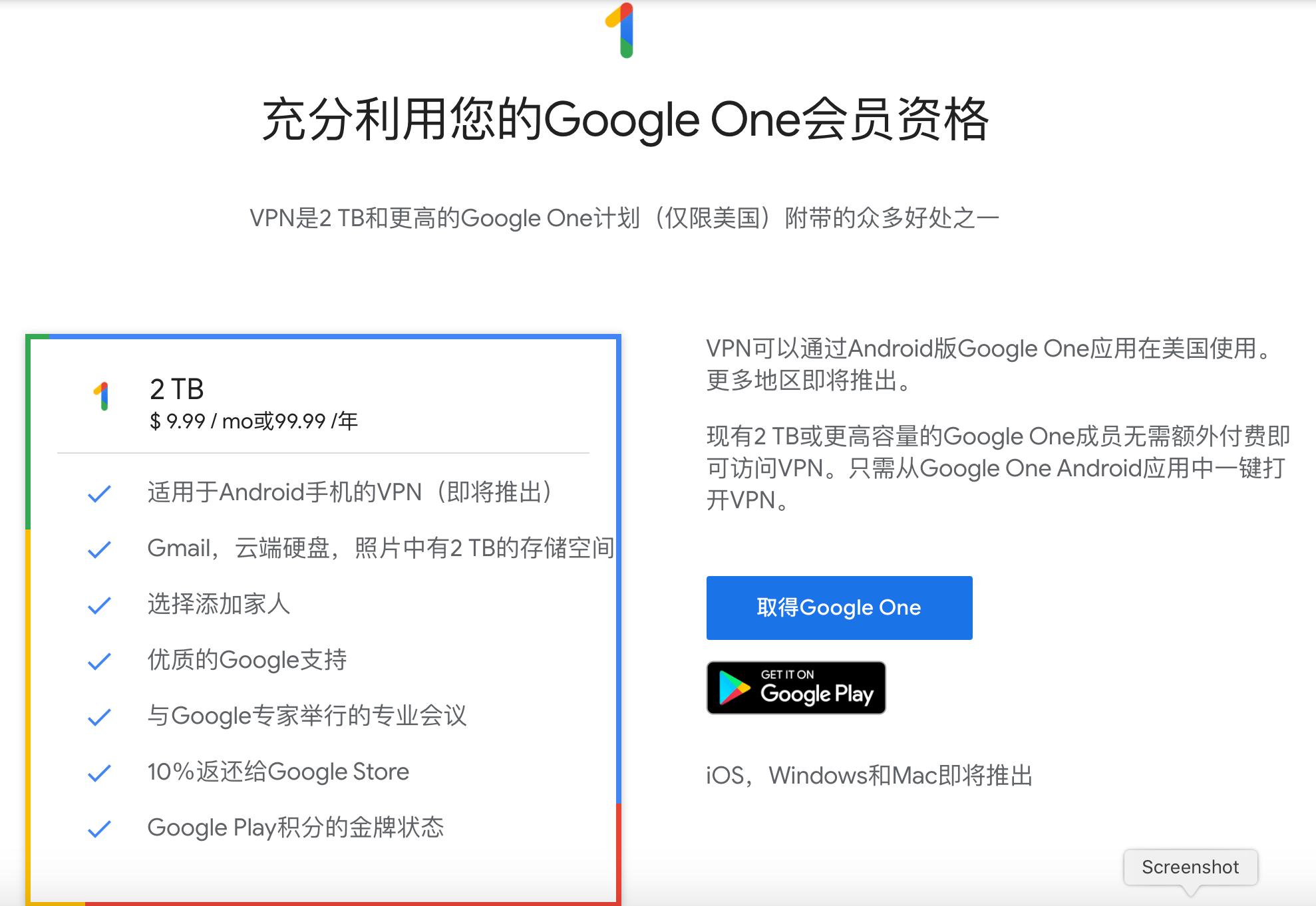 Google one VPN 会员资格及价格 2020-10-30 at 10.33.02