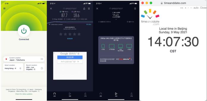 IOS iPhone ExpressVPN Automatic协议 Japan - Yokohama 服务器 中国VPN 翻墙 科学上网 10BEASTS Barry测试 - 20210509
