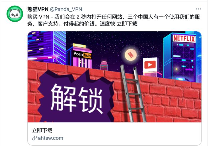 Panda VPN Twitter广告截图