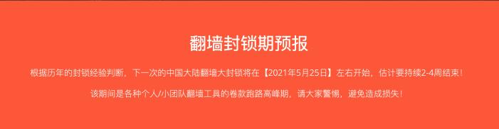 2021年六月网络封锁预测