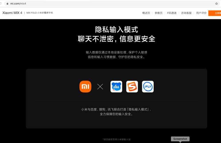 小米 MIX4 输入法隐私考虑 2021-08-12 at 10.01.04