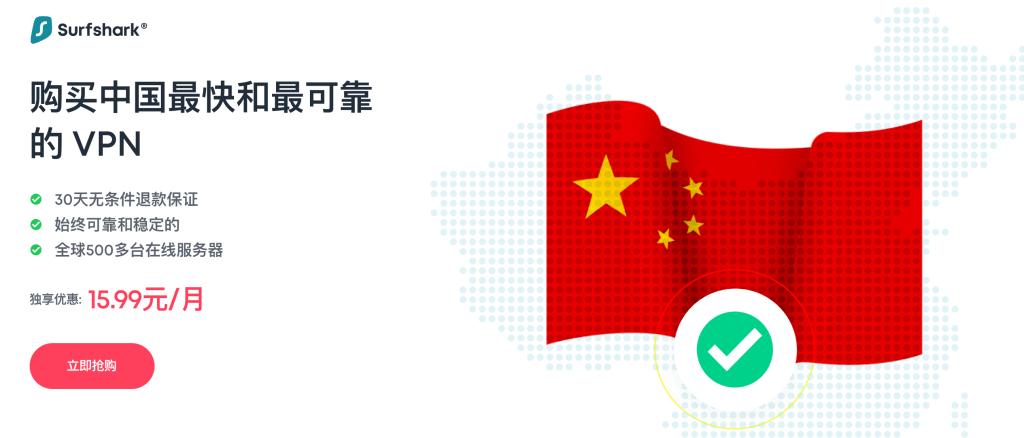 Surfshark VPN 最优折扣价 2019-06-14 上午10.00.27
