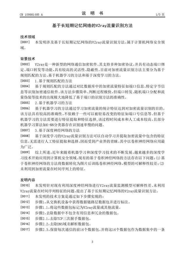 V2ray流量识别方法专利-3