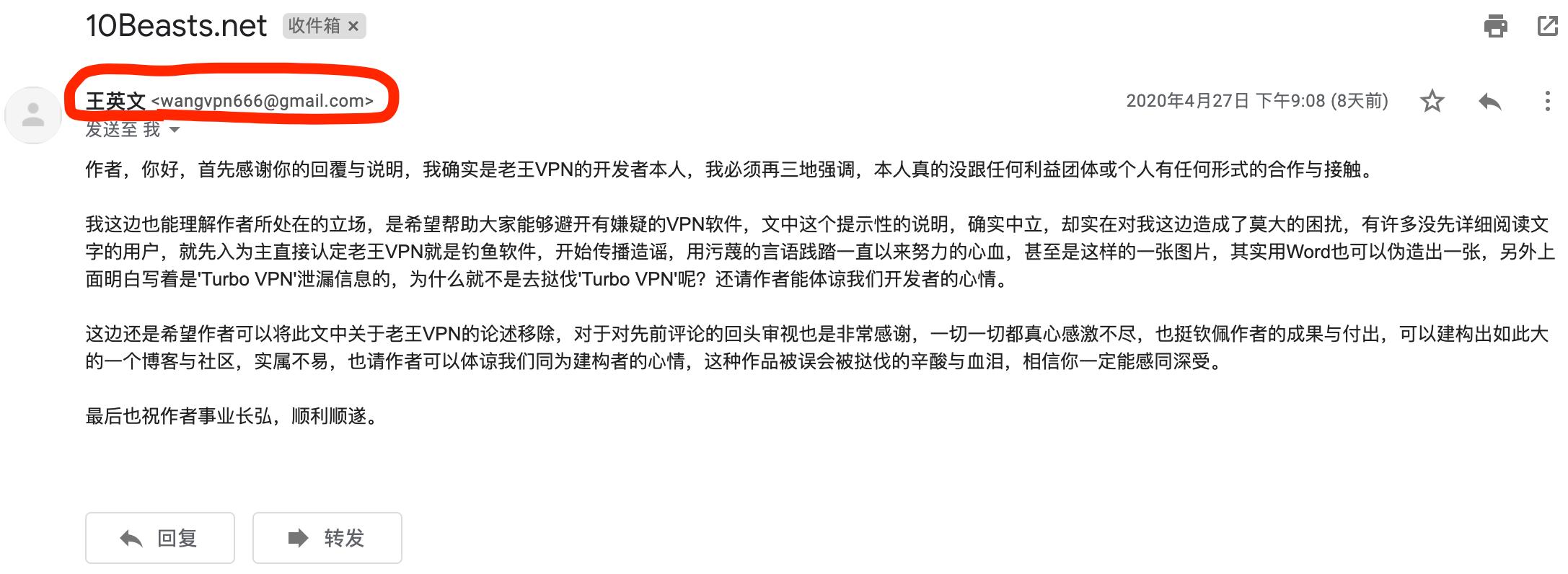 """VPN""""的作者邮件声明 2020-05-05 at 11.03.57"""