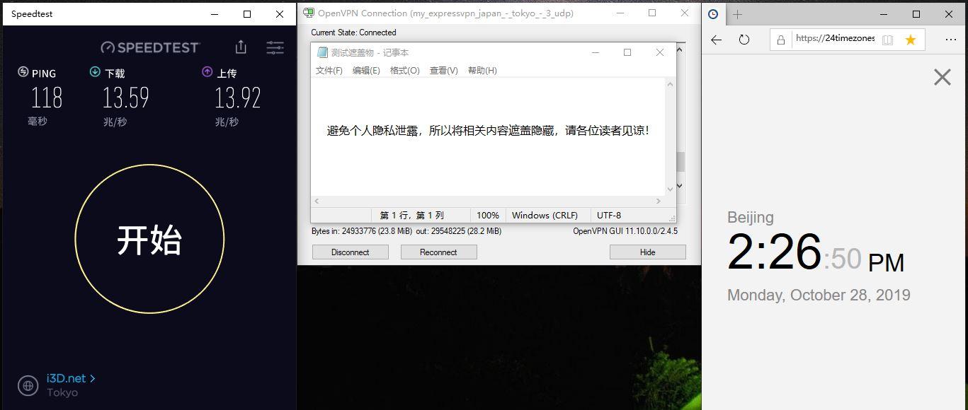 Windows ExpressVPN OpenVPN Japan -Tokyo-3 中国VPN翻墙 科学上网 SpeedTest - 20191028