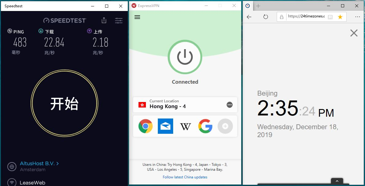 Windows ExprssVPN HK-4 中国VPN翻墙 科学上网 Speedtest测试-20191218