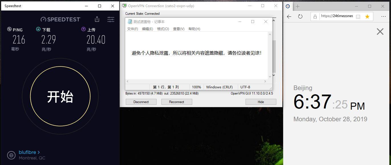Windows IvacyVPN CATO2-UDP 中国VPN翻墙 科学上网 SpeedTest - 20191028