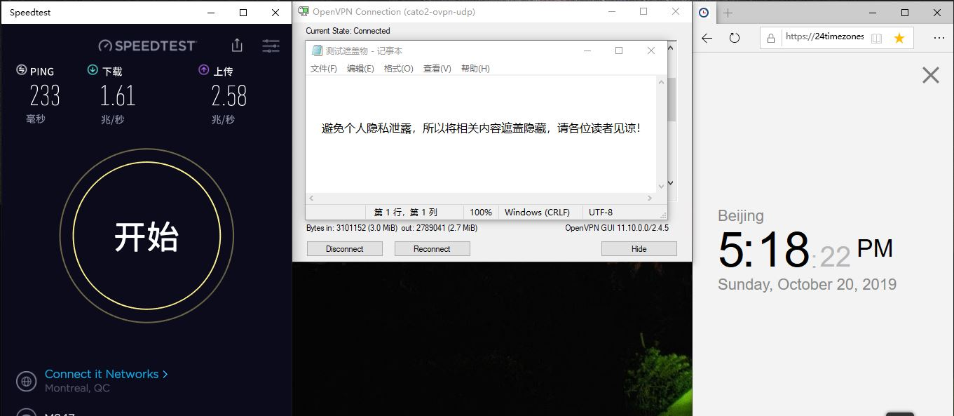 Windows IvacyVPN CATO2-UDP 中国VPN翻墙 科学上网 Speedtest - 20191020
