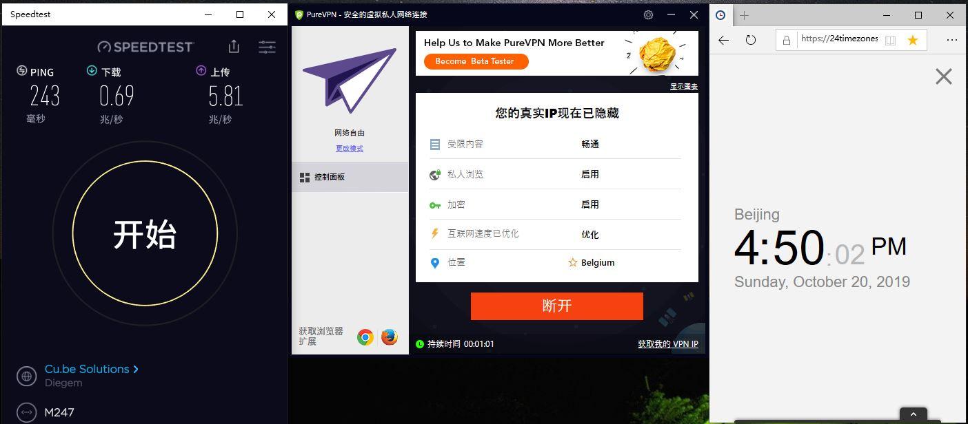 Windows PureVPN Belgium 中国VPN翻墙 科学上网 Speedtest - 20191020