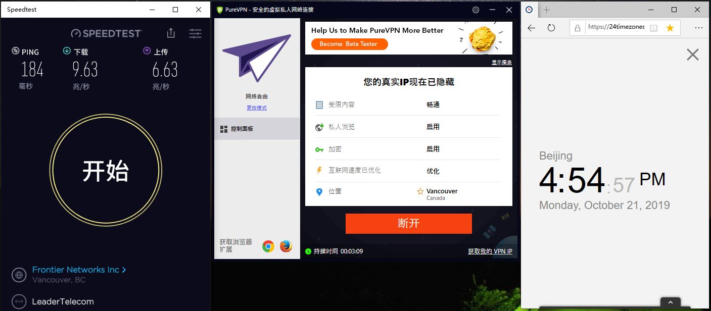 Windows PureVPN Canada 中国VPN翻墙 科学上网 Speed test测试-20191021