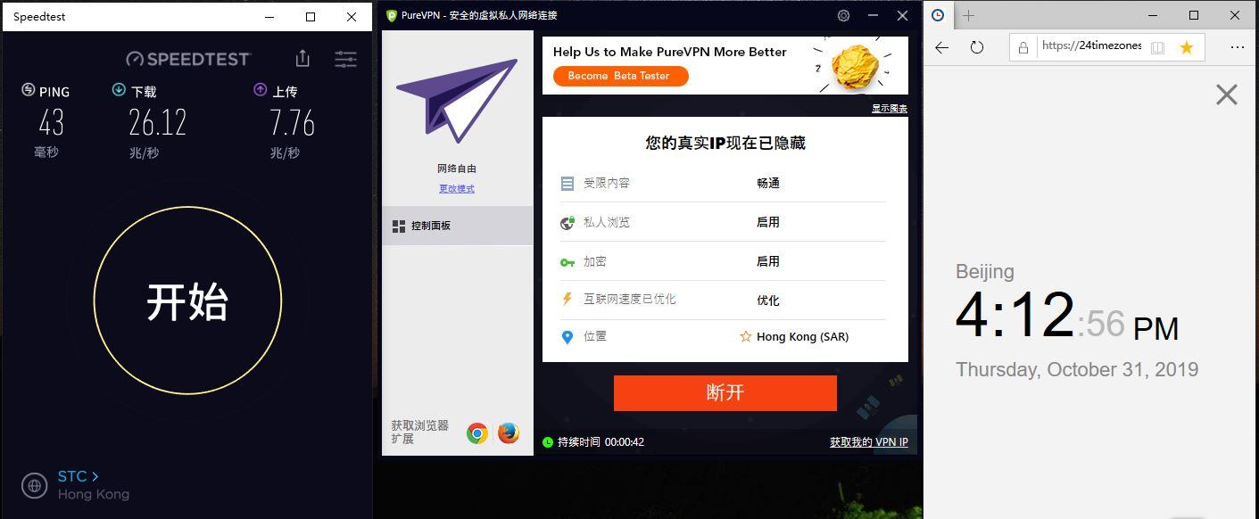Windows PureVPN Hong Kong 中国VPN翻墙 科学上网 Speedtest - 20191031