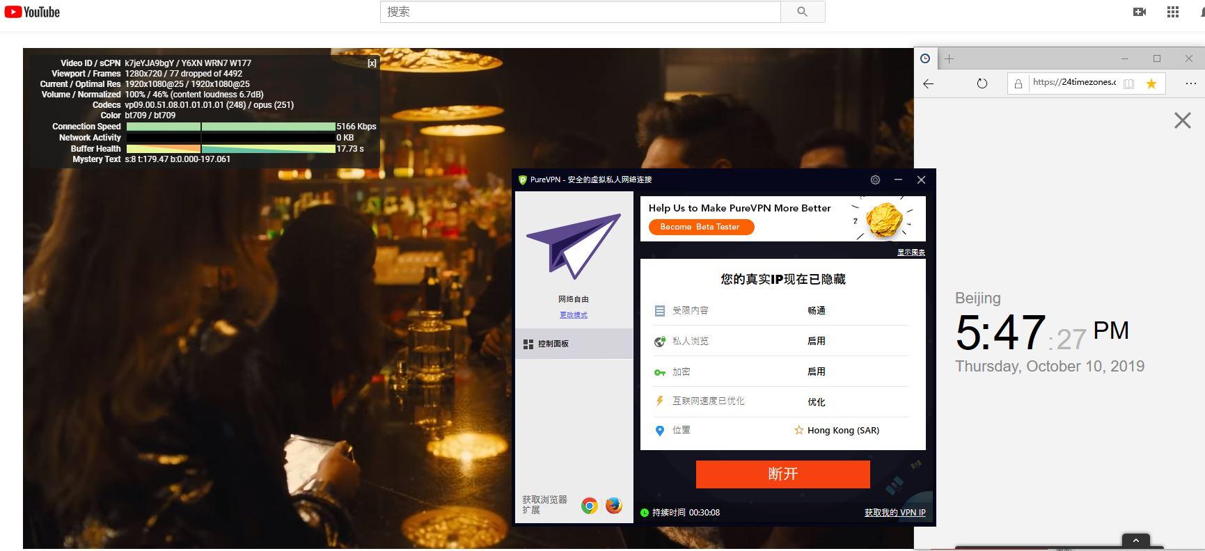 Windows PureVPN Hong Kong 中国VPN翻墙 科学上网 Youtube测速-20191010